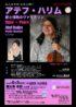 アテフ・ハリム 愛と情熱のヴァイオリン 〜Mushic = Peace〜