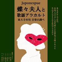 Japonesque蝶々夫人と歌謡アラカルト