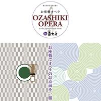 お座敷オペラ・OZASHIKI OPERA in 東大寺