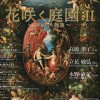 花咲く庭園Ⅱ~神と人の物語~(奈良公演)