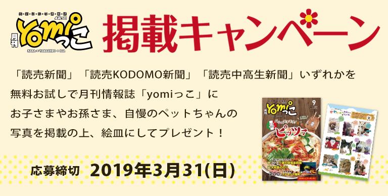 月刊yomiっこ掲載キャンペーン